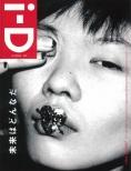 i−D JAPAN No.3