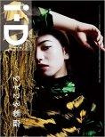 i−D JAPAN No.5