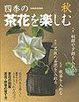 四季の茶花を楽しむ 秋