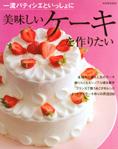 美味しいケーキを作りたい