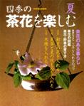 四季の茶花を楽しむ 夏