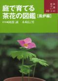 庭で育てる茶花の図鑑 風炉編