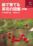 庭で育てる茶花の図鑑 炉編