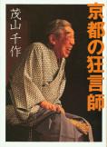 京都の狂言師 茂山千作