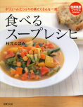 食べるスープレシピ