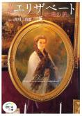 皇妃エリザベート 永遠の美
