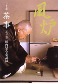 DVD版 茶事 堀内宗心全記録 風炉編