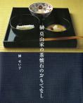 榊 莫山家の茶懐石のおもてなし