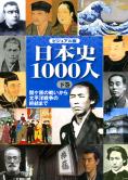 ビジュアル版 日本史1000人 下巻