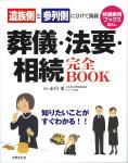 葬儀・法要・相続完全BOOK