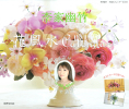 李家幽竹 花風水カレンダー2009