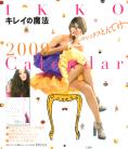 IKKOキレイの魔法 カレンダー2009