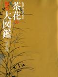 改訂普及版 お茶人のための茶花の野草大図鑑