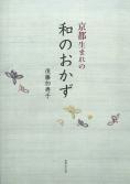 京都生まれの和のおかず