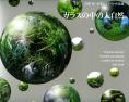 ガラスの中の大自然 1985-2009