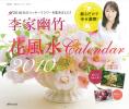 李家幽竹 花風水カレンダー2010