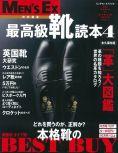 最高級靴読本