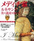 メディチ家 ルネサンス・美の遺産を旅する