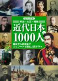 ビジュアル近代日本の1000人