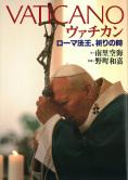 ヴァチカン ローマ法王、祈りの時