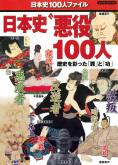 """日本史""""悪役""""100人"""