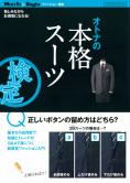 オトナの本格スーツ検定