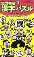 実力判定漢字パズル