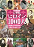 ビジュアル日本史 ヒロイン1000人