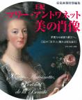 王妃マリー・アントワネット 美の肖像