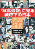 『写真週報』に見る戦時下の日本