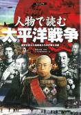 ビジュアル 人物で読む太平洋戦争