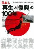 日本人「再生」と「復興」の100年