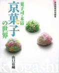 菓子司・末富 京菓子の世界