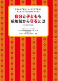 自分と子どもを放射能から守るには 日本語版特別編集