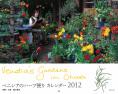 ベニシアのハーブ便り カレンダー2012