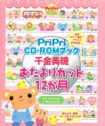 PriPri CD-ROMブック 千金美穂おたよりカット12か月