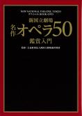 新国立劇場 名作オペラ50 鑑賞入門