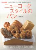 ニューヨークスタイルのパン