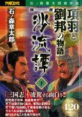 沙流譚—項羽と劉邦の物語 下巻
