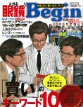 眼鏡Begin Vol.12