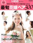 最旬花嫁ヘア300