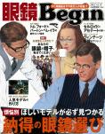 眼鏡Begin Vol.13