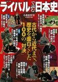 ビジュアル ライバルで読む日本史