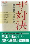 ザ・対決 権力闘争の日本史