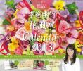 李家幽竹 花風水カレンダー2013