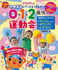0・1・2歳児の運動会