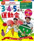 3・4・5歳児の運動会