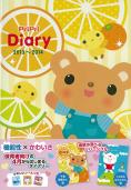PriPri Diary 2013〜2014