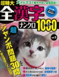 全漢字ナンクロ1000マス vol.5