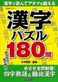 漢字パズル180問